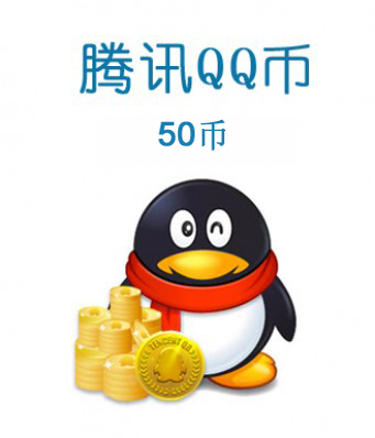 50q币_QQ币在线充值 50Q币 QQ currency online top up 50Q coins only need QQ number ...